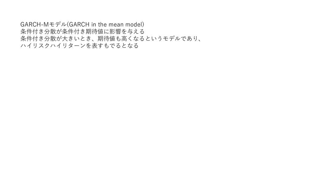 GARCH-Mモデル(GARCH in the mean model) 条件付き分散が条件付き...