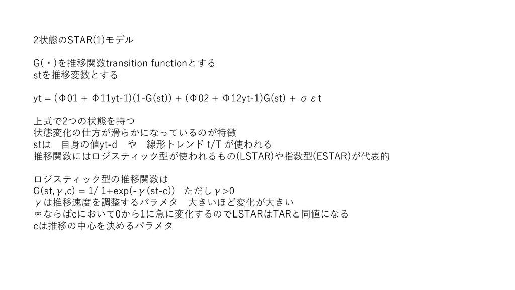 2状態のSTAR(1)モデル G(・)を推移関数transition functionとする ...