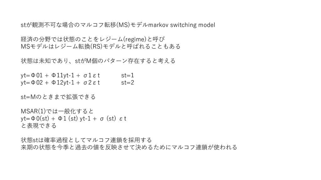 stが観測不可な場合のマルコフ転移(MS)モデルmarkov switching model ...