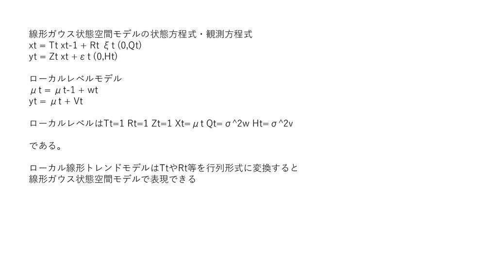 線形ガウス状態空間モデルの状態方程式・観測方程式 xt = Tt xt-1 + Rt ξt (...