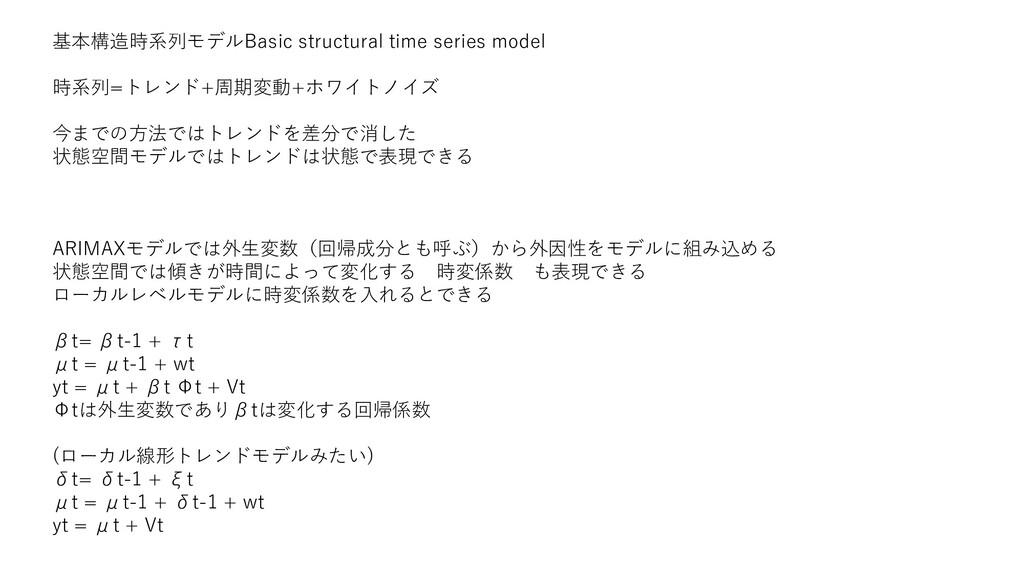 基本構造時系列モデルBasic structural time series model 時系...