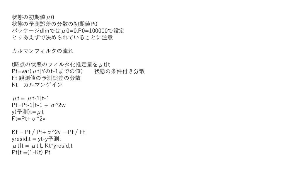 状態の初期値μ0 状態の予測誤差の分散の初期値P0 パッケージdlmではμ0=0,P0=100...