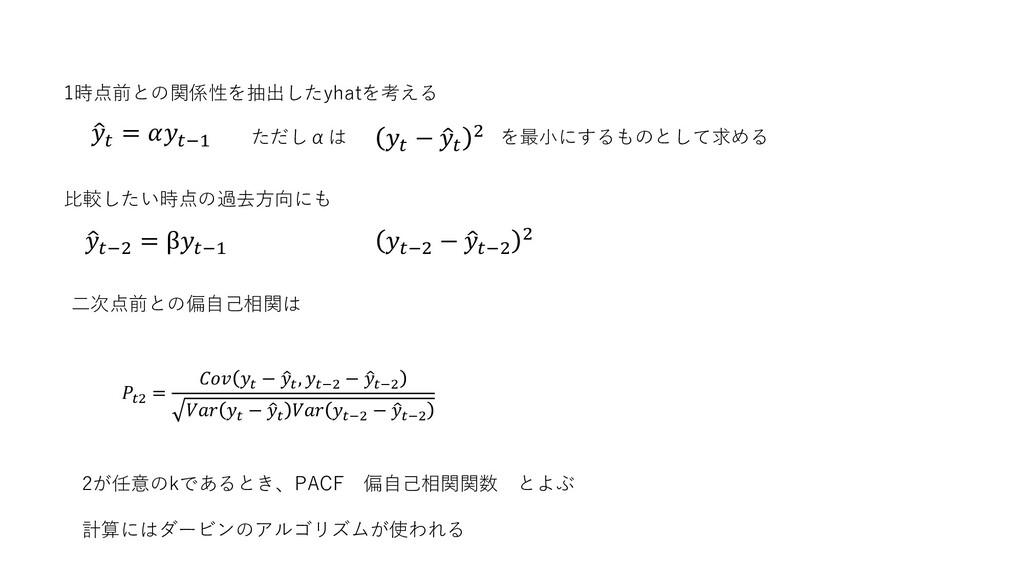 ただしαは を最小にするものとして求める ො  = −1  − ො  2 1時点前との関係性を...
