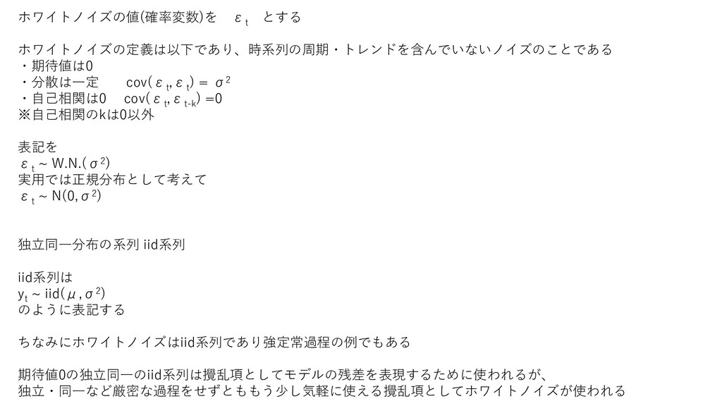 ホワイトノイズの値(確率変数)を ε t とする ホワイトノイズの定義は以下であり、時系列の周...