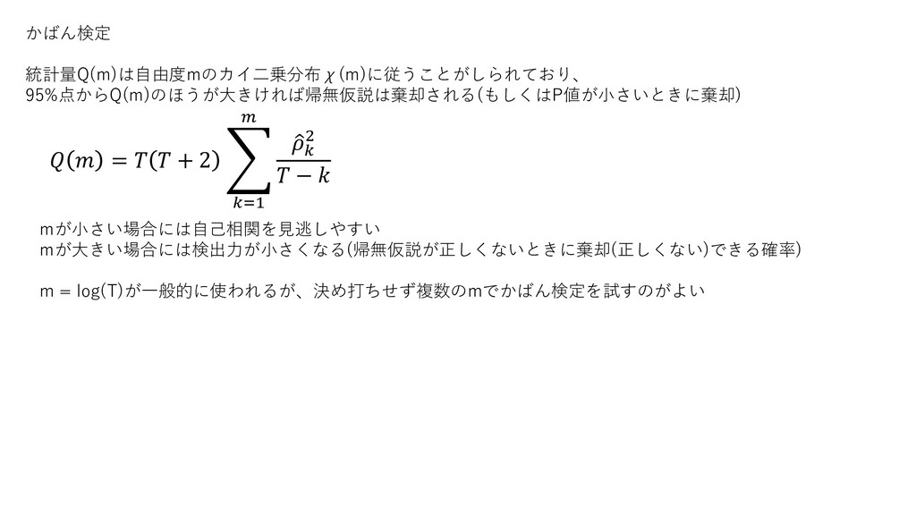 かばん検定 統計量Q(m)は自由度mのカイ二乗分布χ(m)に従うことがしられており、 95%点...