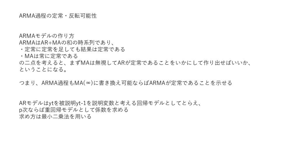 ARMA過程の定常・反転可能性 ARMAモデルの作り方 ARMAはAR+MAの和の時系列であり...