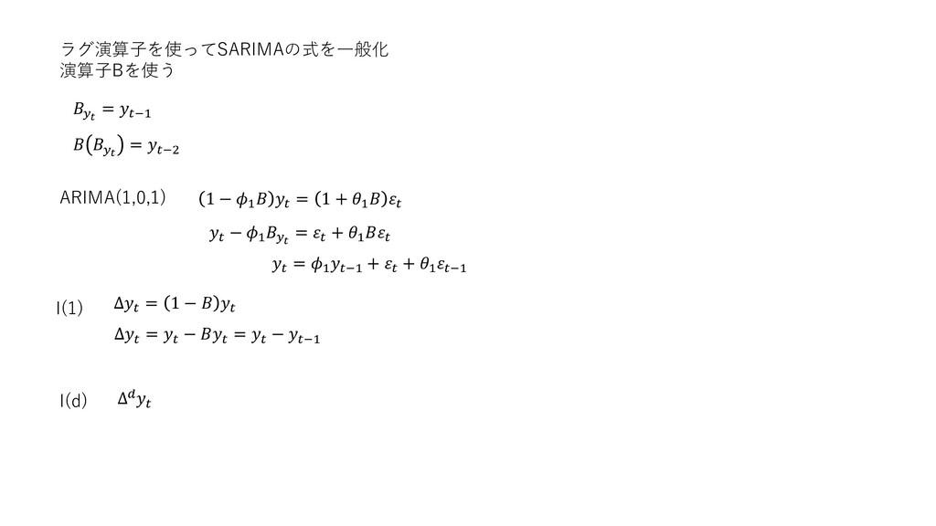 ラグ演算子を使ってSARIMAの式を一般化 演算子Bを使う  = −1   = −2 1 − ...