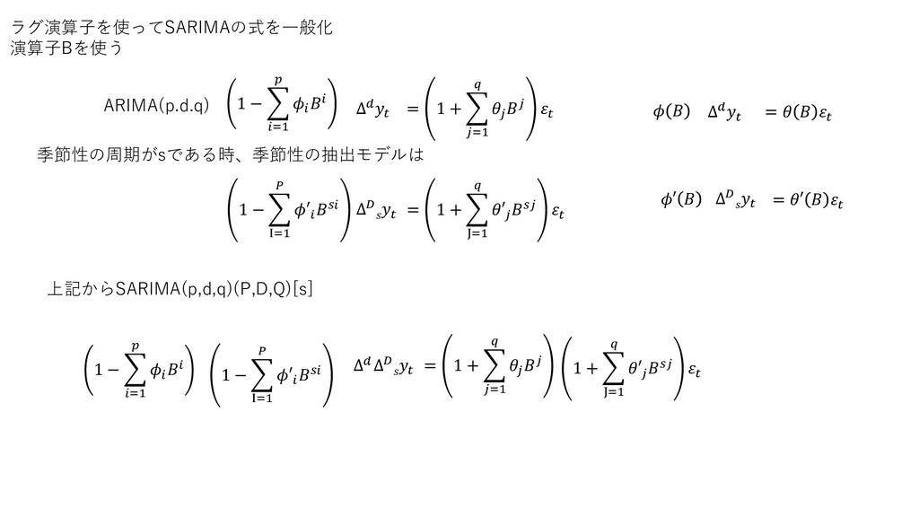 ラグ演算子を使ってSARIMAの式を一般化 演算子Bを使う ARIMA(p.d.q) 1 − ...