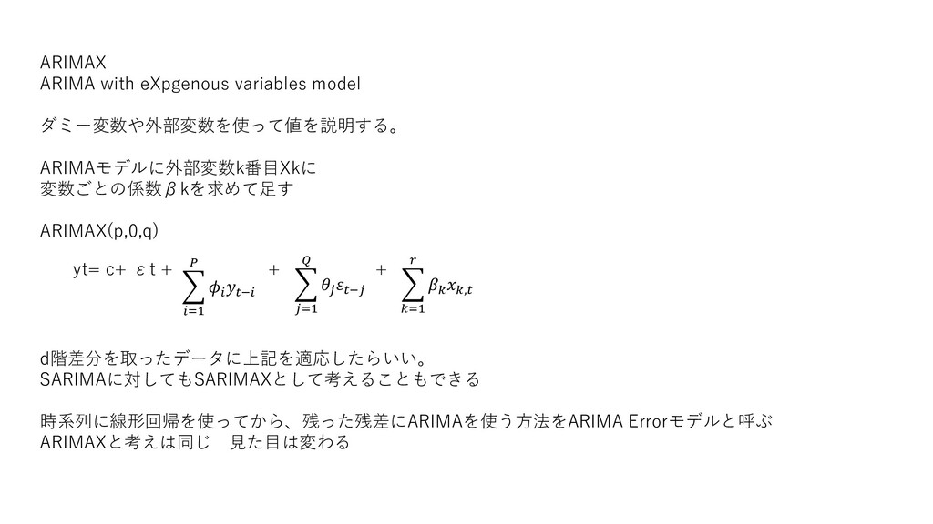 ARIMAX ARIMA with eXpgenous variables model ダミー...