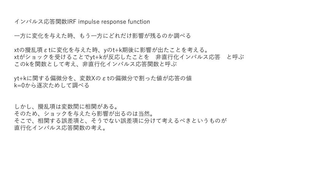 インパルス応答関数IRF impulse response function 一方に変化を与え...
