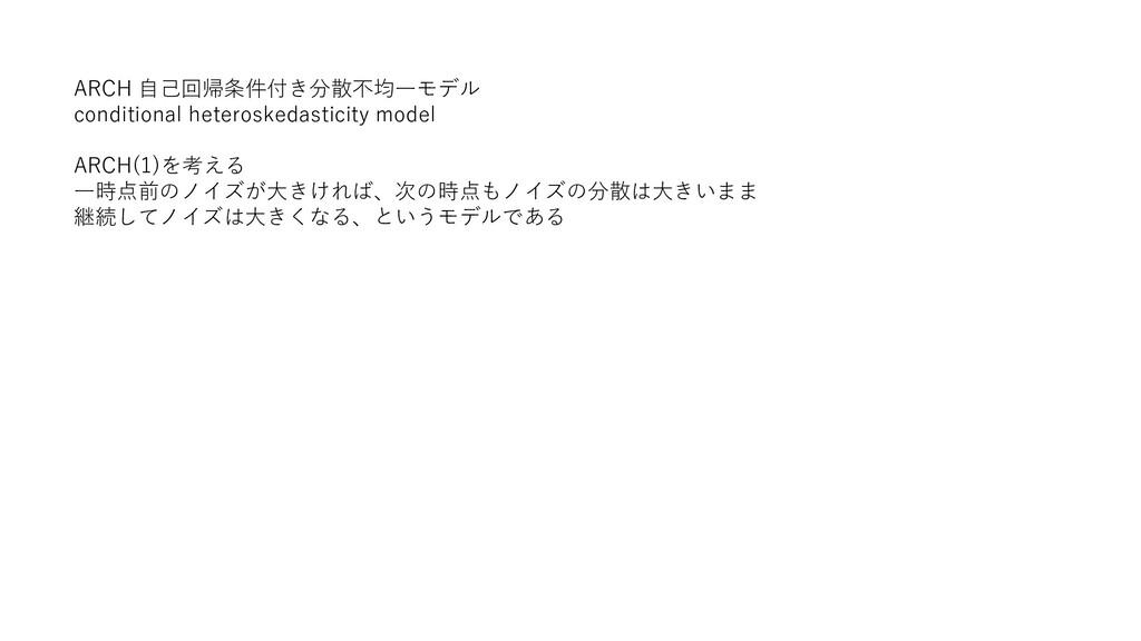 ARCH 自己回帰条件付き分散不均一モデル conditional heteroskedast...