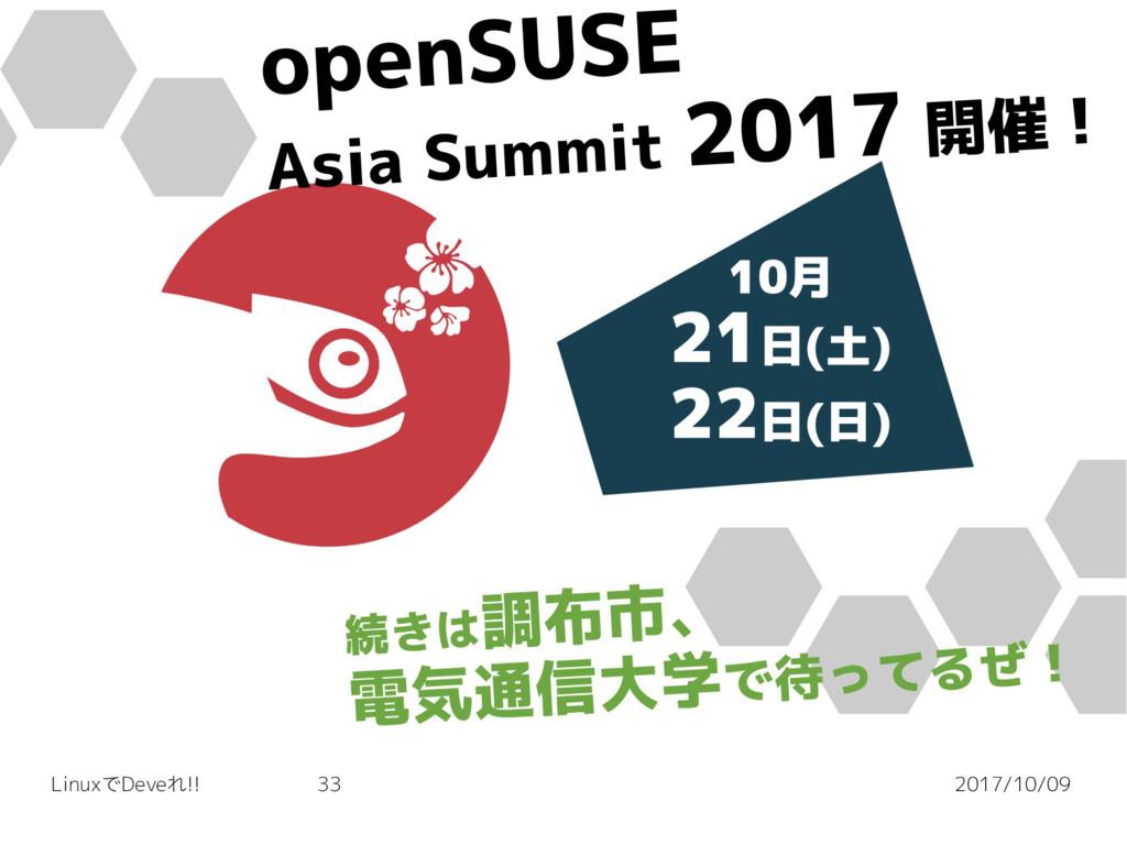 2017/10/09 LinuxでDeveれ!! 33
