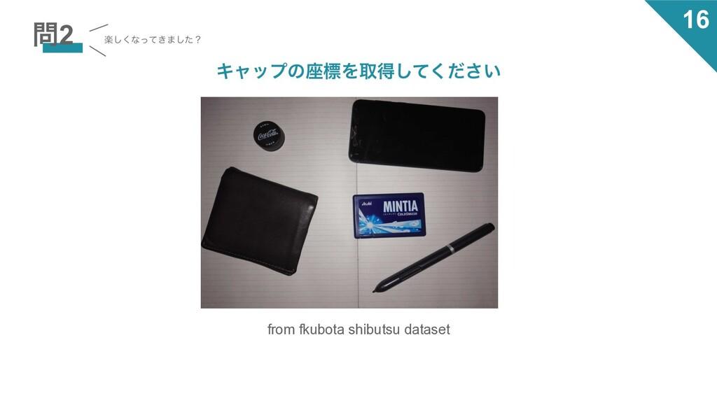 2 from fkubota shibutsu dataset Ωϟοϓͷ࠲ඪΛऔಘͯͩ͘͠...