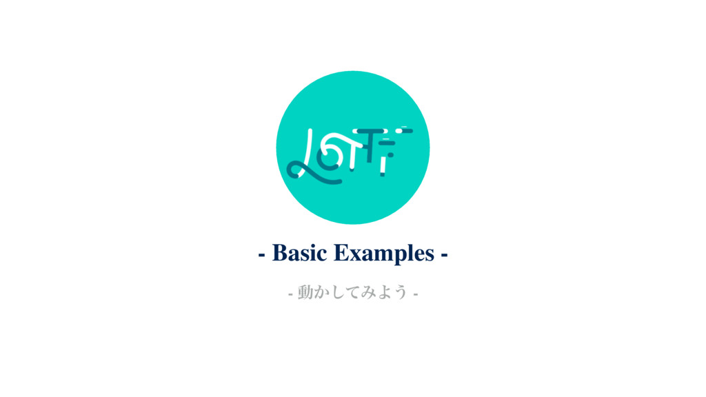 - Basic Examples - - ಈ͔ͯ͠ΈΑ͏ -
