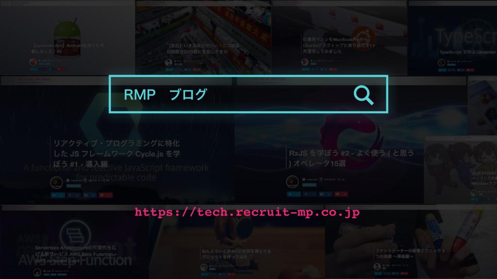 https://tech.recruit-mp.co.jp 3.1 ϒϩά