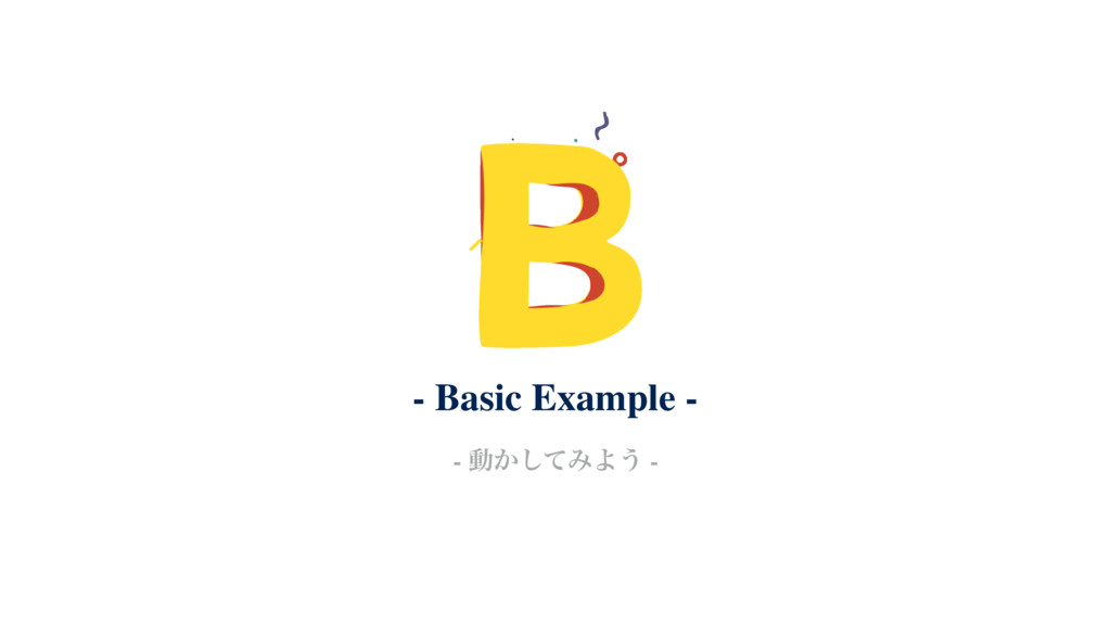 - Basic Example - - ಈ͔ͯ͠ΈΑ͏ -