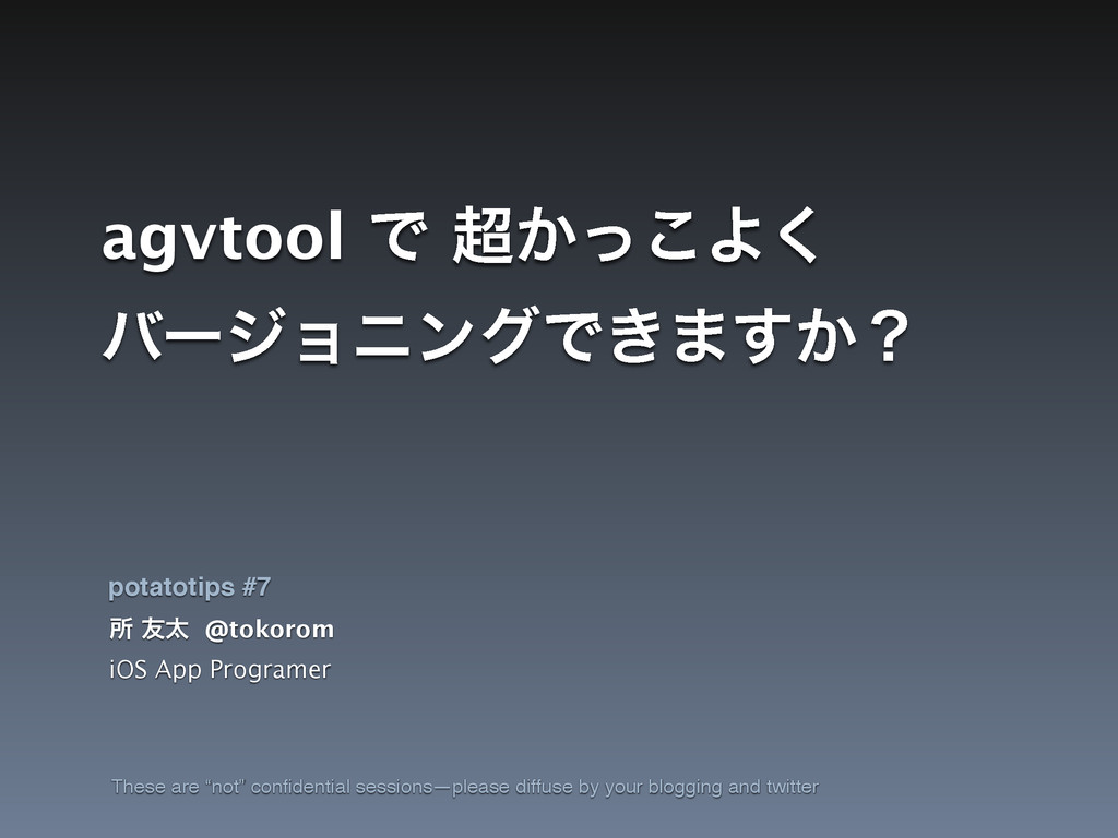 agvtool Ͱ ͔ͬ͜Α͘ όʔδϣχϯάͰ͖·͔͢ʁ ॴ ༑ଠ @tokorom ...
