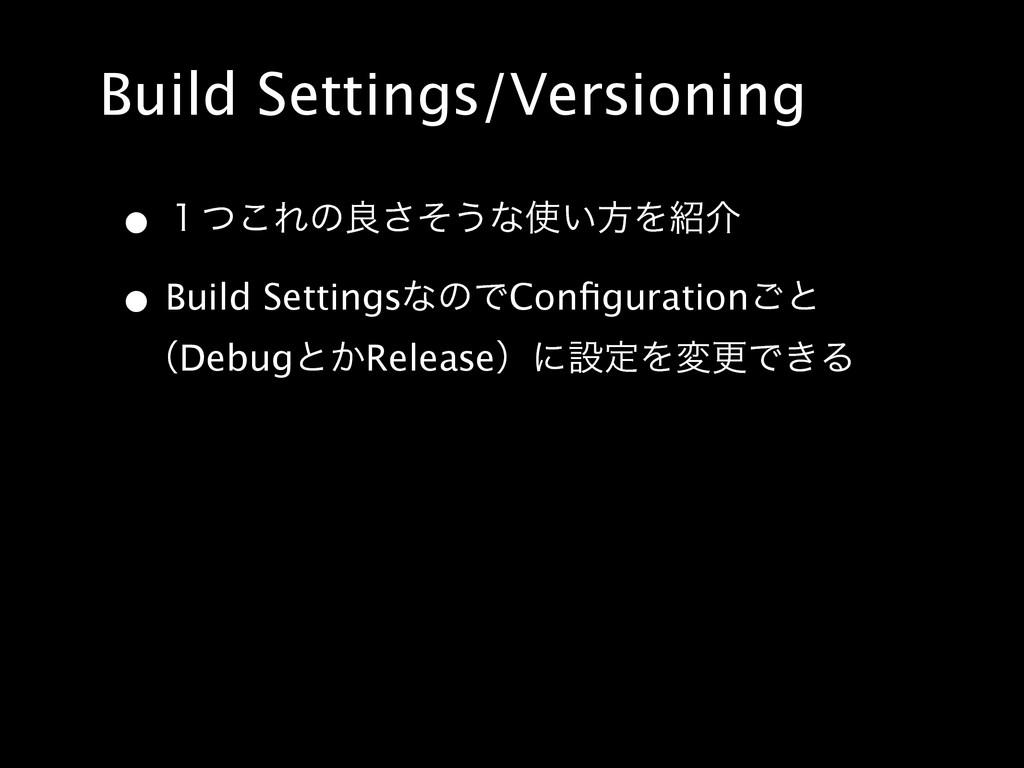 Build Settings/Versioning • ̍ͭ͜Εͷྑͦ͞͏ͳ͍ํΛհ •...