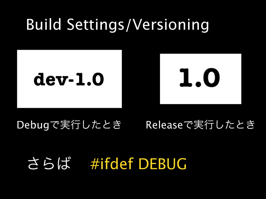 Build Settings/Versioning DebugͰ࣮ߦͨ͠ͱ͖ ReleaseͰ...
