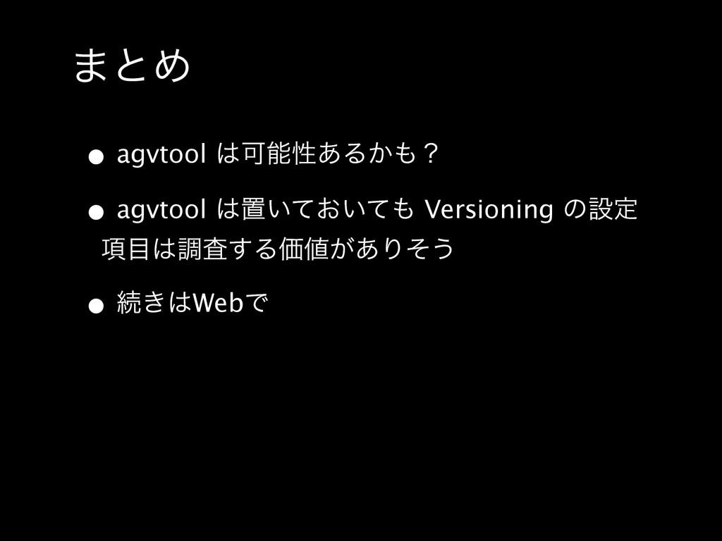·ͱΊ • agvtool Մੑ͋Δ͔ʁ • agvtool ஔ͍͓͍ͯͯ Ver...