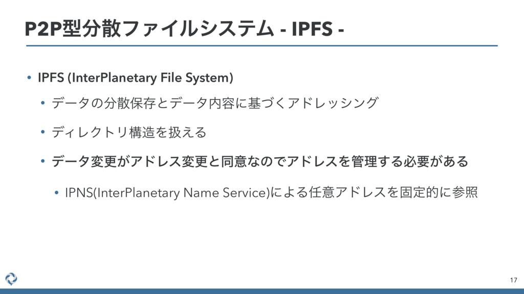 • IPFS (InterPlanetary File System) • σʔλͷอଘͱ...