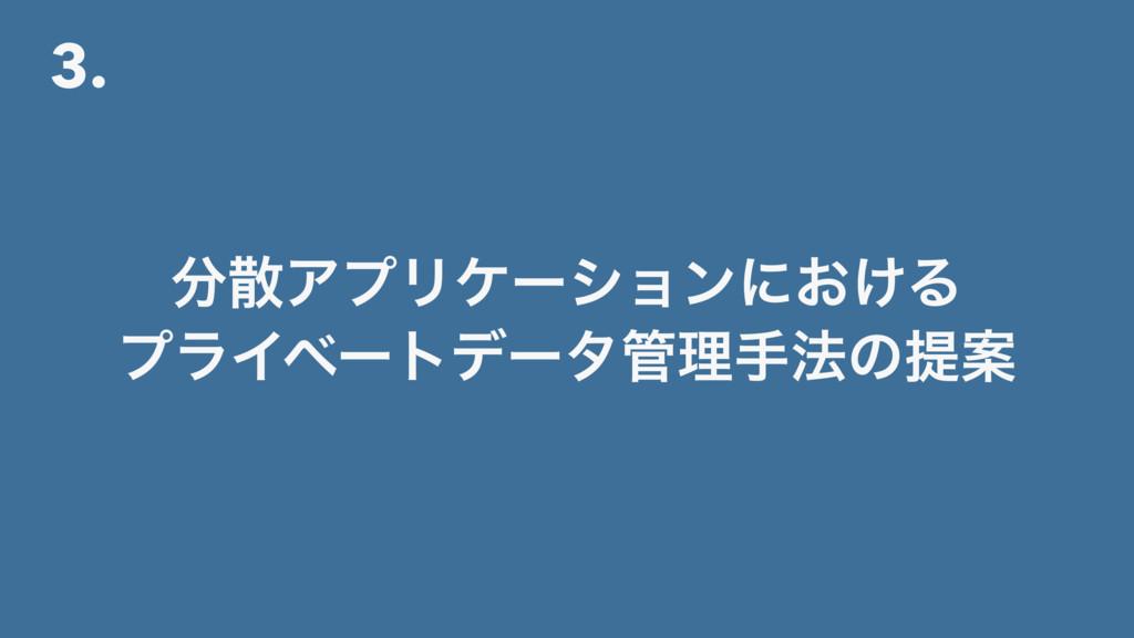 3. ΞϓϦέʔγϣϯʹ͓͚Δ ϓϥΠϕʔτσʔλཧख๏ͷఏҊ