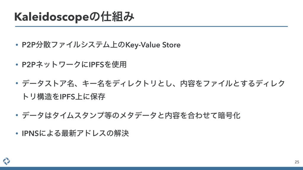 • P2PϑΝΠϧγεςϜ্ͷKey-Value Store • P2PωοτϫʔΫʹIP...