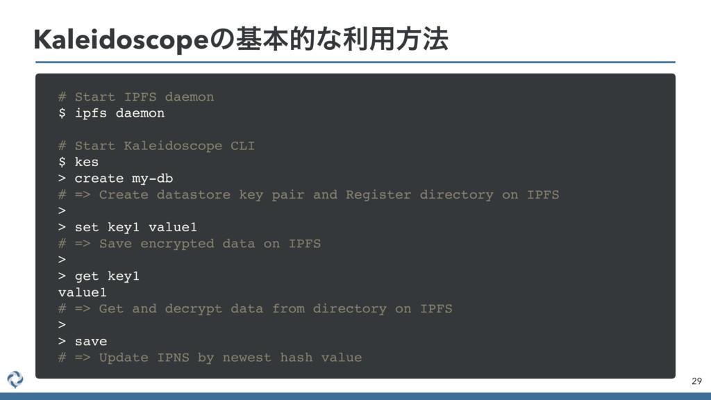 Kaleidoscopeͷجຊతͳར༻ํ๏ 29 # Start IPFS daemon $ ...