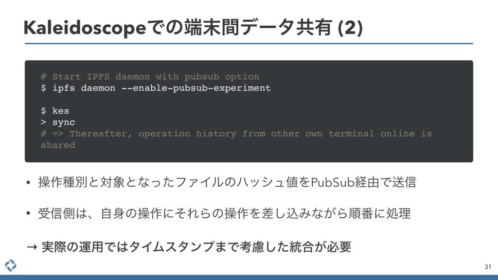 KaleidoscopeͰͷؒσʔλڞ༗ (2) 31 # Start IPFS daem...