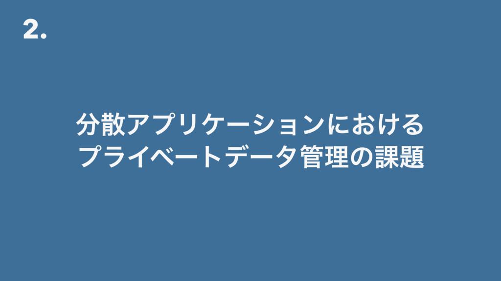 2. ΞϓϦέʔγϣϯʹ͓͚Δ ϓϥΠϕʔτσʔλཧͷ՝
