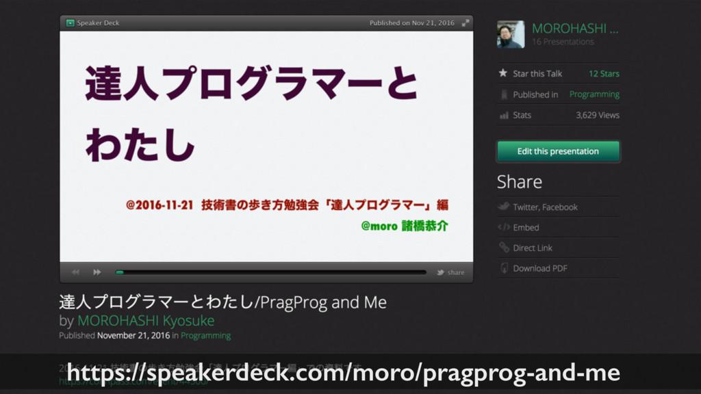 https://speakerdeck.com/moro/pragprog-and-me