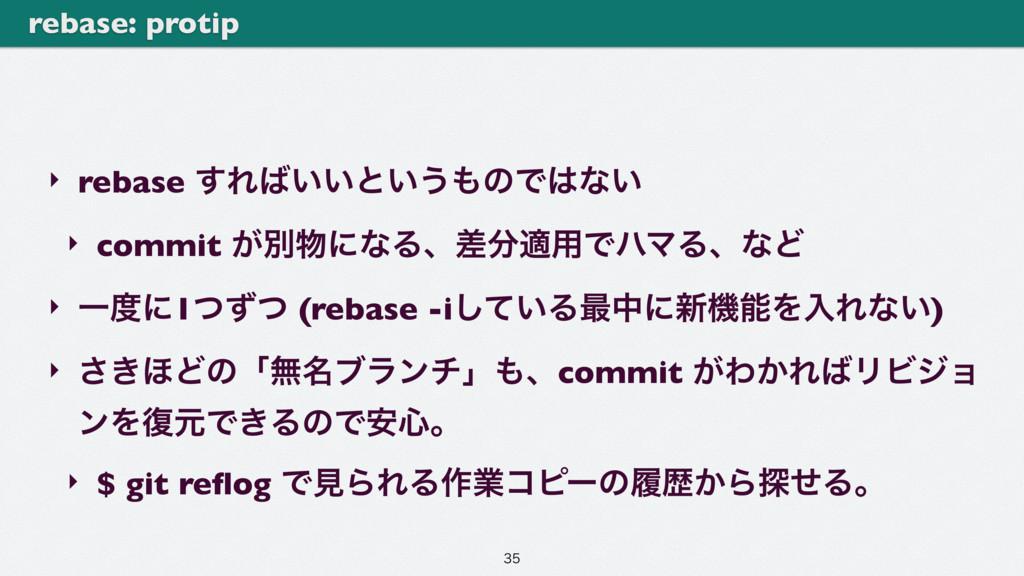 ‣ rebase ͢Ε͍͍ͱ͍͏ͷͰͳ͍ ‣ commit ͕ผʹͳΔɺࠩద༻ͰϋϚ...