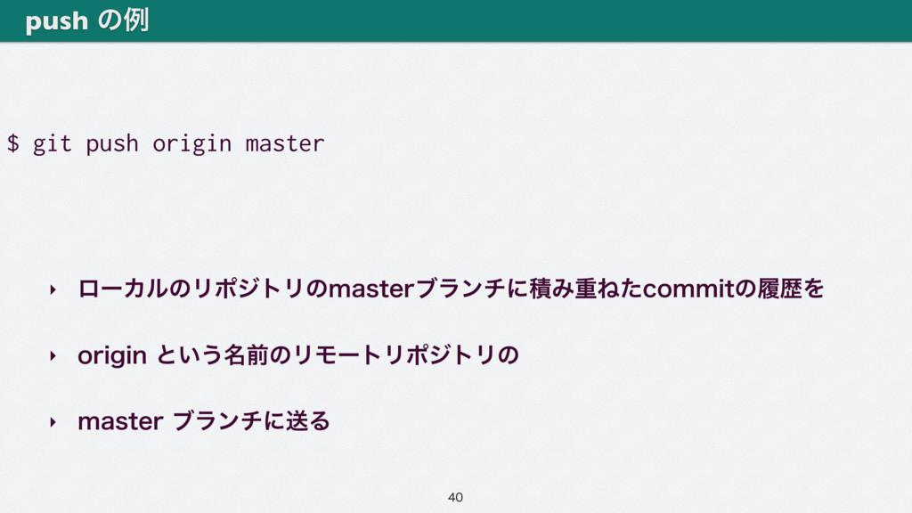 $ git push origin master push ͷྫ ‣ ϩʔΧϧͷϦϙδτϦͷN...