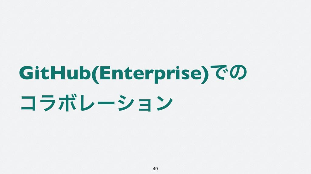 GitHub(Enterprise)Ͱͷ ίϥϘϨʔγϣϯ