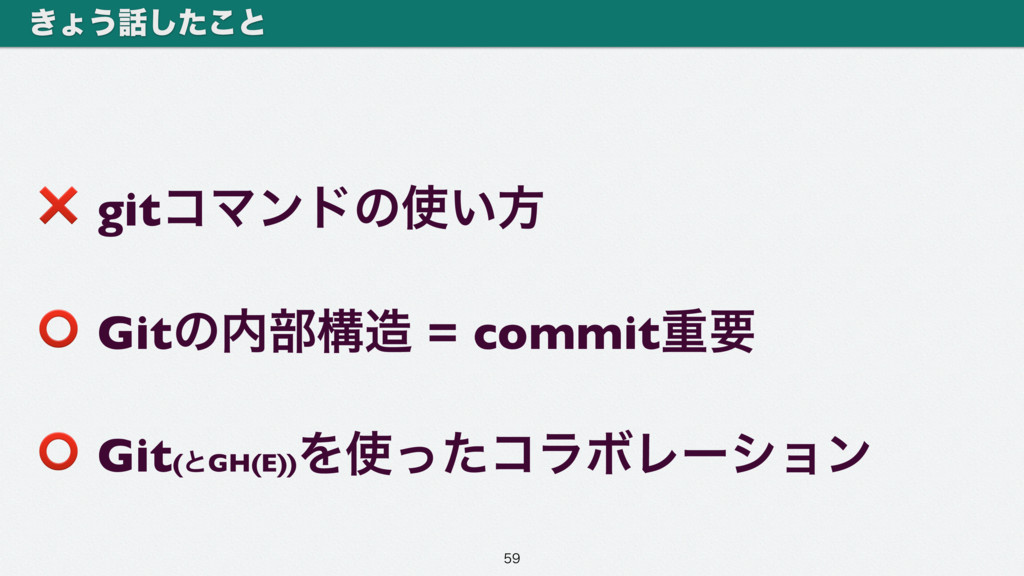 ❌ gitίϚϯυͷ͍ํ ⭕ Gitͷ෦ߏ = commitॏཁ ⭕ Git(ͱGH(E...