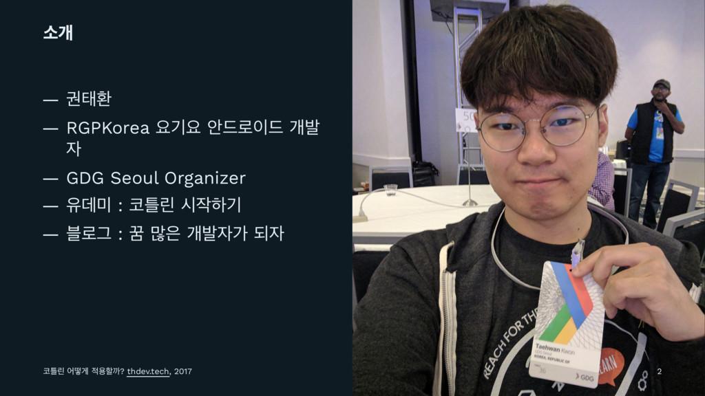 ࣗѐ — ӂకജ — RGPKorea ਃӝਃ উ٘۽٘ ѐߊ  — GDG Seoul ...