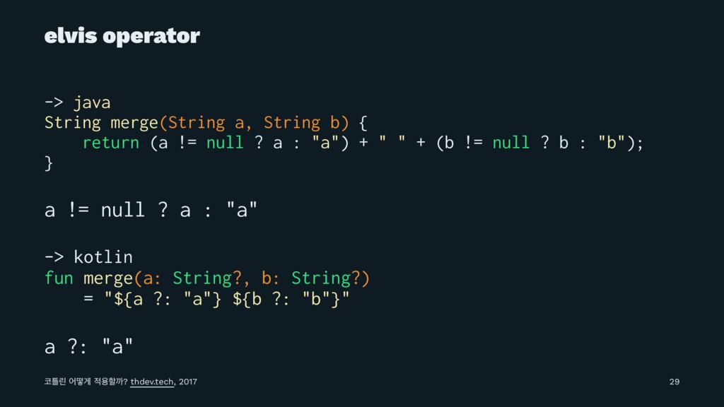 elvis operator -> java String merge(String a, S...