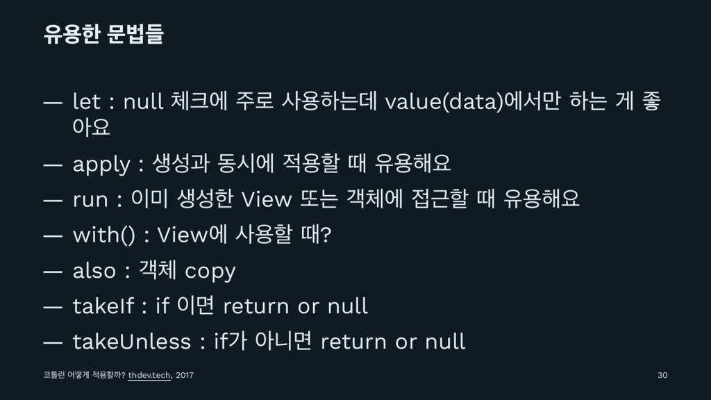 ਬਊೠ ޙߨٜ — let : null ী ۽ ਊೞחؘ value(data)ীࢲ...
