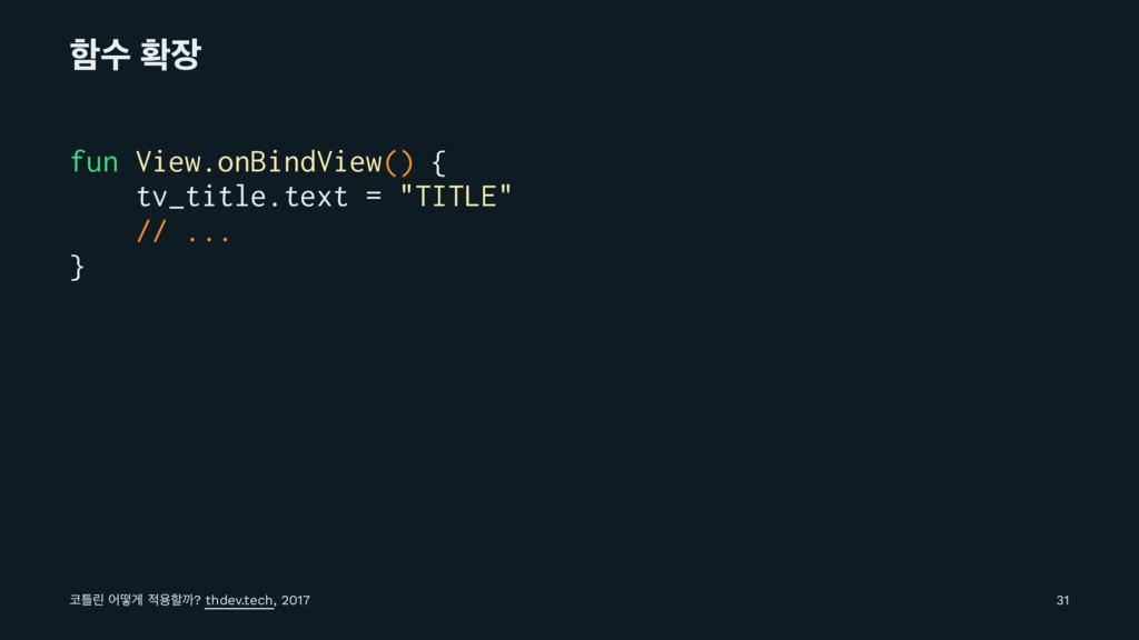 """ೣࣻ ഛ fun View.onBindView() { tv_title.text = """"..."""