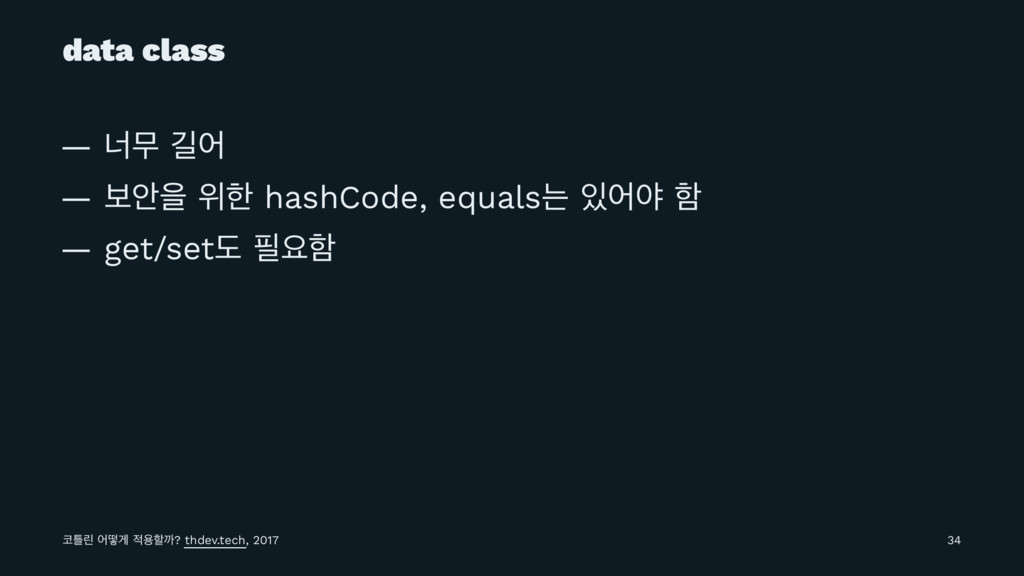 data class — ցޖ ӡয — ࠁউਸ ਤೠ hashCode, equalsח ...