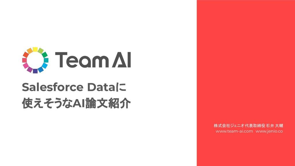 Salesforce Dataに 使えそうなAI論文紹介 株式会社ジェニオ 代表取締役 石井 ...