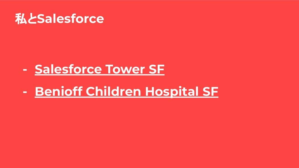 - Salesforce Tower SF - Benioff Children Hospit...
