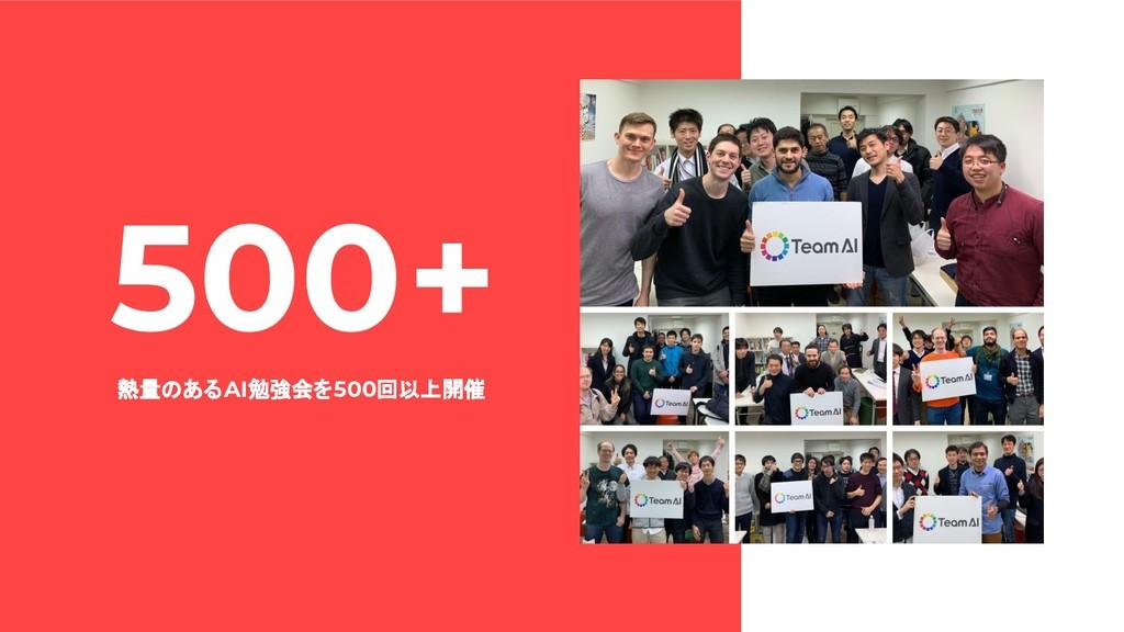 熱量のあるAI勉強会を500回以上開催 500+