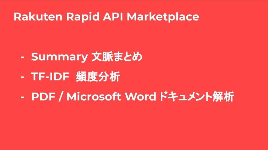 - Summary 文脈まとめ - TF-IDF 頻度分析 - PDF / Microsoft...