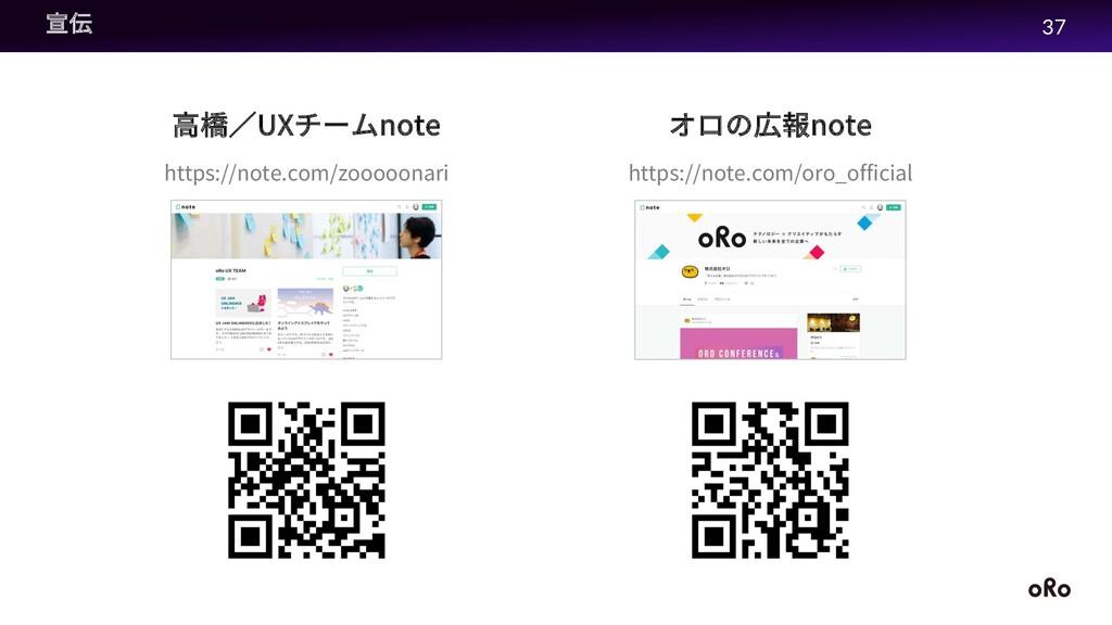 宣伝 37 オロの広報note ⾼橋∕UXチームnote https://note.com/o...