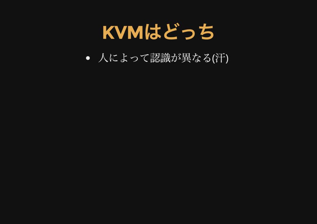 KVM はどっち 人によって認識が異なる( 汗)