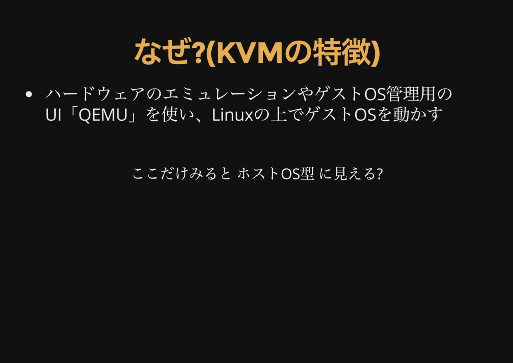 なぜ?(KVM の特徴) ハードウェアのエミュレーションやゲストOS 管理用の UI 「QEM...