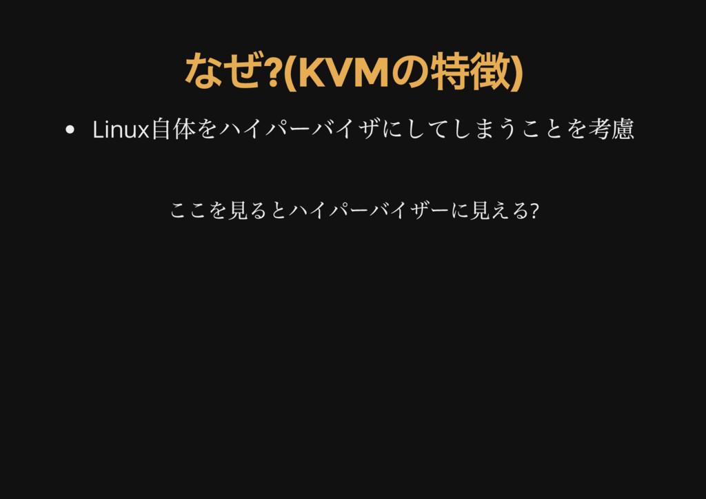 なぜ?(KVM の特徴) Linux 自体をハイパーバイザにしてしまうことを考慮 ここを見ると...