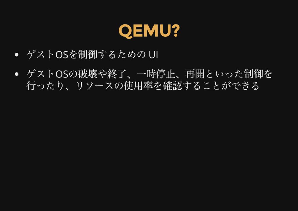 QEMU? ゲストOS を制御するための UI ゲストOS の破壊や終了、一時停止、再開といっ...