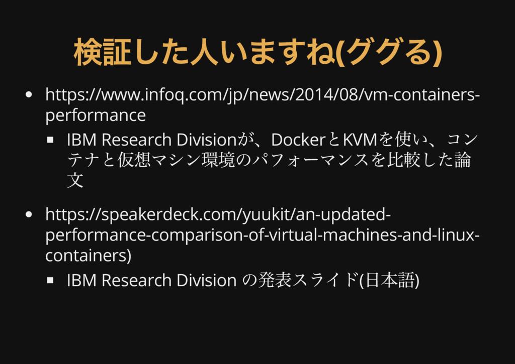 検証した人いますね( ググる) https://www.infoq.com/jp/news/2...